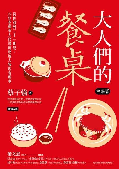 大人們的餐桌.中華篇