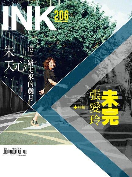 印刻文學生活誌 10月號/2020 第206期