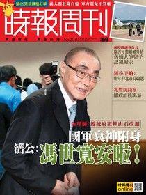 時報周刊 2016/08/26 第2010期【熱門新聞】