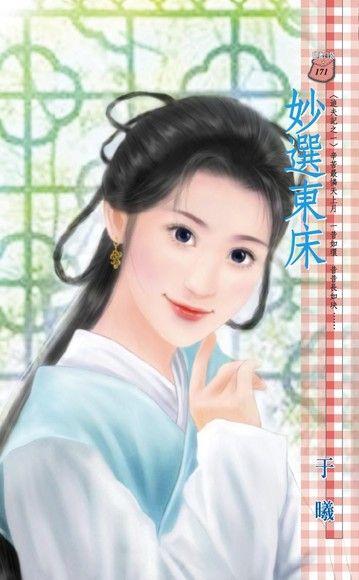 妙選東床【追夫記之一】(限)
