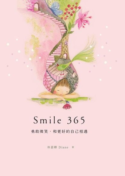Smile 365  勇敢微笑,和更好的自己相遇