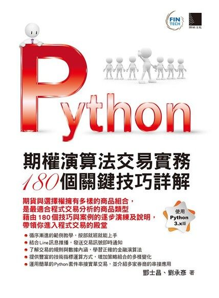 Python:期權演算法交易實務180個關鍵技巧詳解