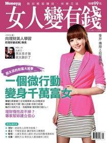 女人變有錢雙月刊 01-02月號/2014 第31期