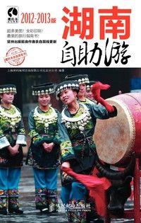 藏羚羊旅行指南——湖南自助游