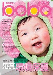 媽媽寶寶寶寶版 02月號/2015 第336期