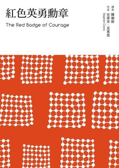 《紅色英勇勳章》+《上升的一切必將匯合》套書