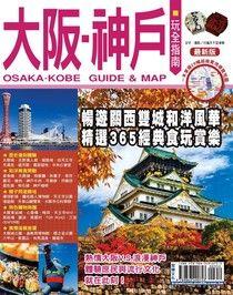 大阪神戶玩全指南 '16-'17