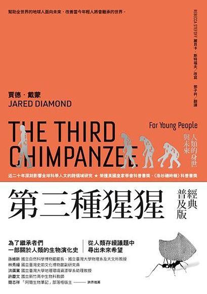 第三種猩猩(經典普及版)