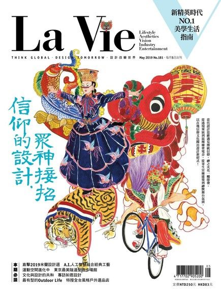 La Vie 05月號/2019 第181期