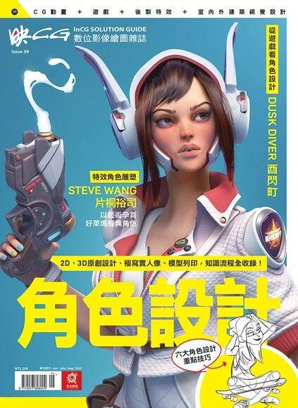 映CG 06月號 / 2019: Character Design 角色設計完全攻略