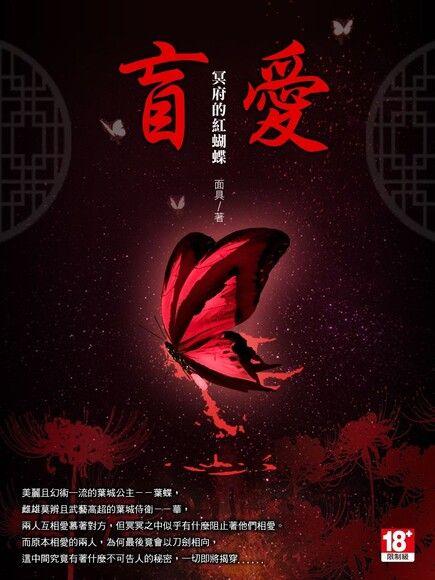 盲愛。冥府的紅蝴蝶