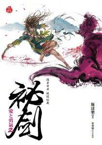 祕劍:愛と勇氣2