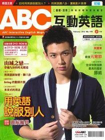 ABC互動英語2012年02月號_No.116