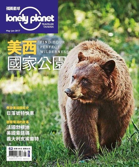 Lonely Planet 孤獨星球雙月刊 5+6月號/2017 第62期