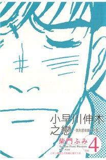 小早川伸木之戀(04)