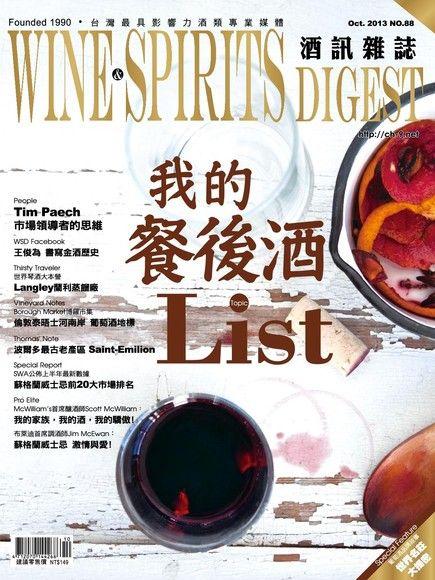 酒訊Wine & Spirits Digest 10月號/2013 第88期
