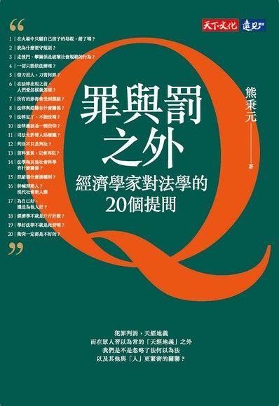 罪與罰之外:經濟學家對法學的20個提問
