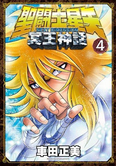 聖闘士星矢NEXT DIMENSION冥王神話4