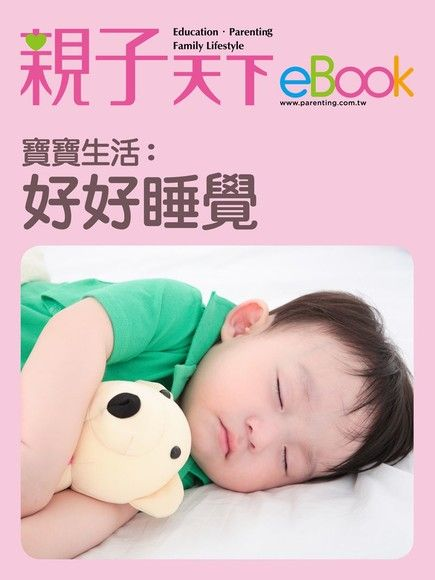 寶寶生活:好好睡覺
