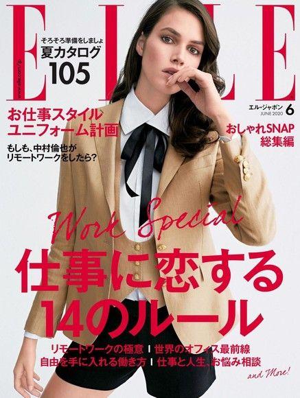 ELLE 2020年06月號 【日文版】
