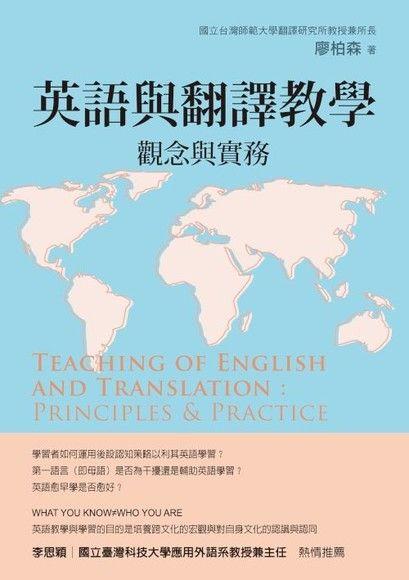 英語與翻譯教學