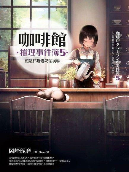 咖啡館推理事件簿(5)願這杯鴛鴦奶茶美味(加贈限量書衣海報)