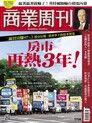 商業周刊 第1708期 2020/08/05