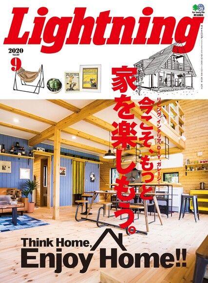 Lightning 2020年9月號 Vol.317 【日文版】
