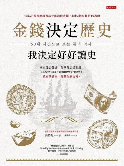 金錢決定歷史,我決定好好讀史
