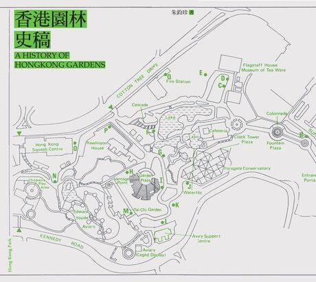 香港園林史稿