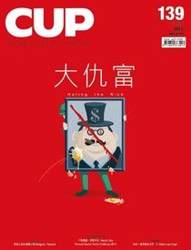 CUP 08月號/2013 第139期