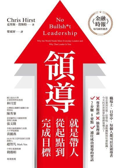 領導就是帶人從起點到完成目標