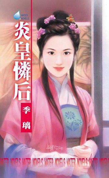 炎皇憐后【郎心如鐵系列之五】(限)