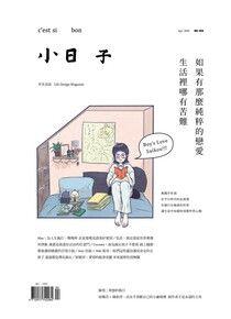 小日子享生活誌04月號/2021第108期