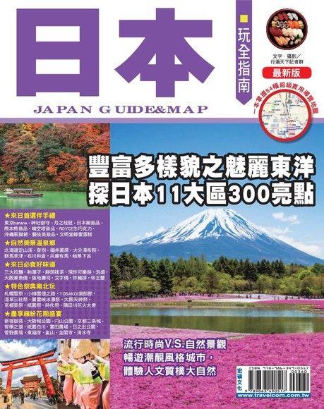 日本玩全指南 '15-'16