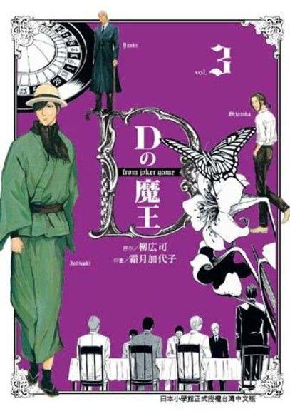 D的魔王 3(完)(平裝)