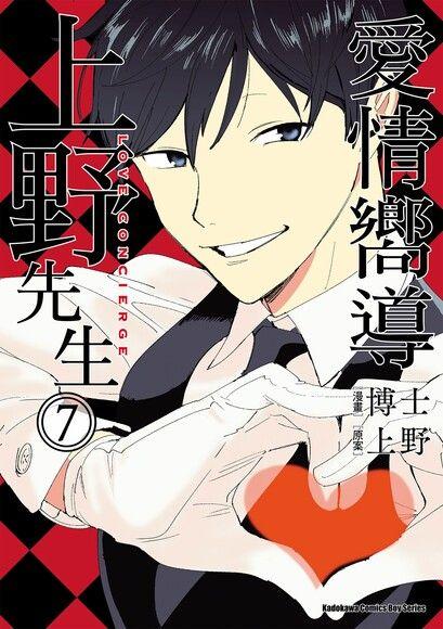 愛情嚮導上野先生 7