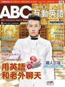 ABC互動英語 10月號/2014 第148期