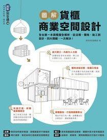 圖解貨櫃商業空間設計:全台第一本貨櫃屋全解析,從法規、價格、施工到設計,四大關鍵、一次解決!