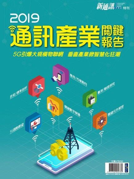 新通訊元件特刊:2019年版通訊產業關鍵報告