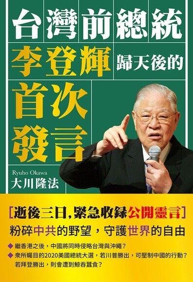 台灣前總統李登輝歸天後的首次發言