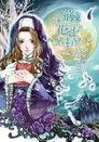 荊棘花冠1:公主騎士