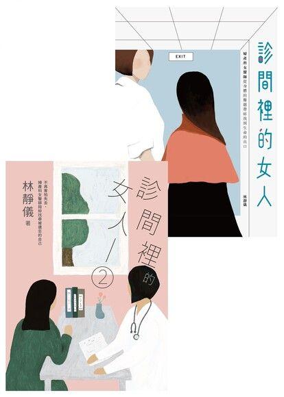 診間裡的女人【套書】