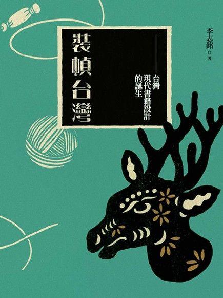 裝幀台灣:台灣現代書籍設計的誕生