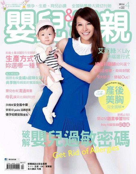 嬰兒與母親04月號/2014 第450期