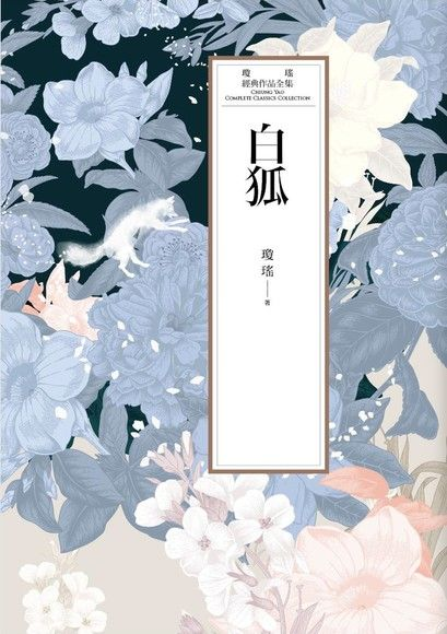 瓊瑤經典作品全集 39:白狐