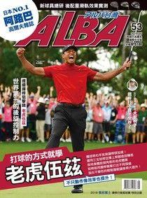 ALBA阿路巴高爾夫 國際中文版 05月號/2019 第53期