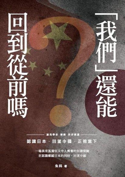 「我們」還能回到從前嗎?--認識日本.回望中國.正視當下