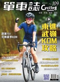 Cycling Update單車誌雙月刊 08-09月號 2019年 第109期