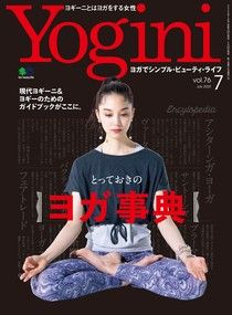 Yogini Vol.76 【日文版】